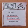 【BBAの使えるドラマ英語】マッチョvsオタク青年~怒れるマッチョ「you make me mad」