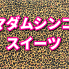 【エンタの神様×うちのガヤ】マダムシンコ(川村信子)のブリュレはおいしい?店舗は?