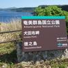 徳之島への旅(その2)