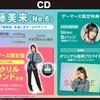 【アニメ 主題歌 CD】TV 戦闘員、派遣します!OPテーマ  伊藤美来 / No.6 DVD付き限定盤 ゲーマーズ限定盤