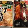 2色鍋を使ってミツカン キムチ鍋スープ&ゴマ豆乳鍋スープを試してみました!(レビュー)