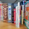 3歳児への読み聞かせ記録:3歳児の本棚