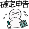 【FP3級勉強】ルイージ(ルイージマンション3)が確定申告したら?