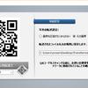 QRコードでスマホの画像をパソコンに簡単コピーできる「Scan Transfer」
