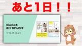 あと1日!Kindle本が最大70%OFFで購入できるチャンス!