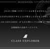 "JAL ""CLASS EXPLORER""の特別招待、とりあえず入会してみました"