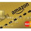 Amazonゴールドカードはプライム会員なら実質年会費420円で持てる最高のクレジットカードです。