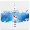 2泊3日の石垣島旅行*知っておくとますます楽しい沖縄ソング