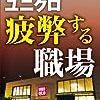週刊東洋経済eビジネス新書で気になるもの