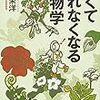 「怖くて眠れなくなる植物学」稲垣栄洋著