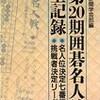 ×第20期囲碁名人戦全記録を読む