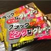 【レビュー】ブラックサンダーのピンクグレープフルーツ味!!