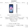 新型高コスパスマホHUAWEI nova lite 3 をコミコミ約2万円で購入する方法~2月18日迄!
