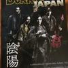 BURRN! JAPAN vol.11 陰陽座のインタビューを読んで。