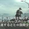 Hawaii 珍道中 パート 7 ハワイ島東部ローカルドライブ ヒロの虹滝& 濃霧の高原へ ^^!