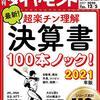 週刊ダイヤモンド 2020年12月05日号 最新!超楽チン理解 決算書100本ノック! 2021年版
