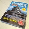 「日本100名城スタンプラリー」制覇を目指してはじめます!