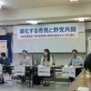 野党共闘の大阪市内の交流会議