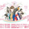 勇気の剣と愛の盾を持って戦おう! 第10回 AKB48 世界選抜総選挙へ行ってきました!