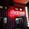 アメリカンな本格バーガーショップ~Cannon's