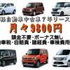 中古車リース月々9800円!!