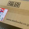 スタバ福袋2021が届きました!