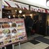 大阪第三ビルのおすすめランチ♫ 大衆洋食スタンド グリル異人館