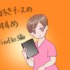 本好きナースのおすすめ☆看護師こそビジネス書!Kindle編