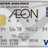 JAL CARD JCBプラチナカードを選んだ理由(その4 イオンJMBカードと連携)