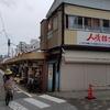 新潟:新潟ぶらりまち歩き(1)