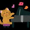 ピアノを学ぶものなら1度は耳にする【ピティナ・ピアノステップ】とは?