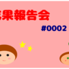 hi-sun-naお絵かきブログの月末成果報告会!#0002