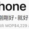 マカオでデュアルSIMのiPhoneを買いたい