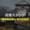 記念スタンプ旅 -備中松山城のある岡山県高梁市を訪ねて-
