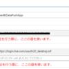 Power BI API データプッシュを試してみた