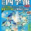 2020-06-26(金)