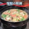 3分クッキング レシピ【塩鮭の粕鍋】