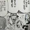 ワンピースブログ[十五巻] 第128話〝海賊旗(ほこり)〟