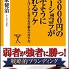 【読書感想】1つ3000円のガトーショコラが飛ぶように売れるワケ ☆☆☆