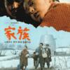 "<span itemprop=""headline"">映画「家族」(1970):山田洋次監督の初期の秀作。</span>"