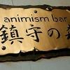 【四谷三丁目】あの!『酒徒庵』からの~『Animism bar鎮守の森』