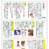 肩こり予防 すごく効果のあるセルフケアのご紹介(とうざい新聞 第15号)