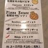 【青葉台】レロエ・クオーレで冷製パスタ