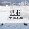 呉市巡り⑤【艦船めぐり】