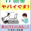 デスクワーカーや大学生 必読!Amazon電子書籍【そのIT猫背 ヤバイです!】