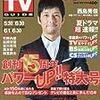 デジタルTVガイド 2016年7月号 目次