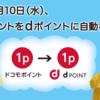 dポイントのケータイ料金のお支払いが1円から1ポイント単位に!ドコモポイントからdポイントの自動移行も始まります