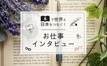 日本文化を海外へ発信する難しさとは?チャールズ・イー・タトル出版インタビュー