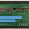 【検証】イオン株主様ご優待カード 優待利回りが一番お得な株数は?