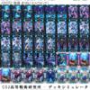 【COJ】今期のデッキ群
